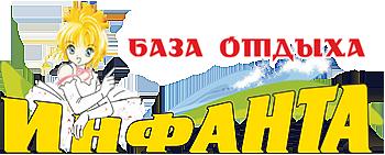 Логотип Инфанта
